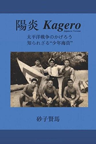[Biographie] Kenma SUNAKO K0110