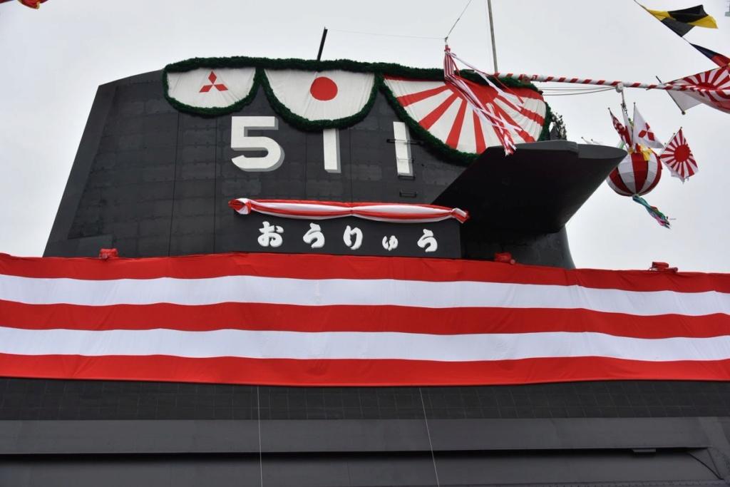 SS-501 SORYU - Page 3 Oryu_410