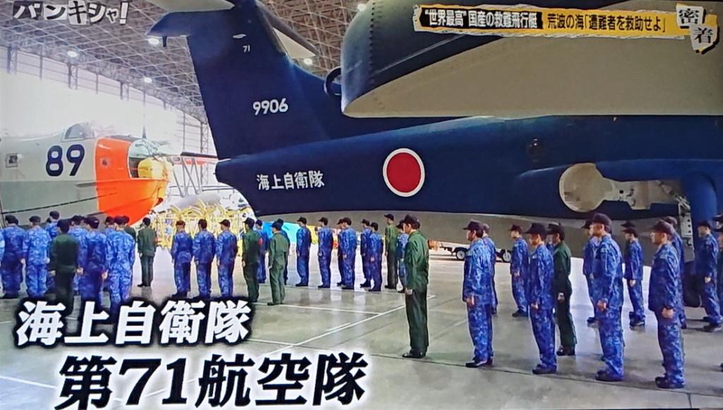 [Aviation maritime] Shinmaywa US-2 - Page 2 Us210