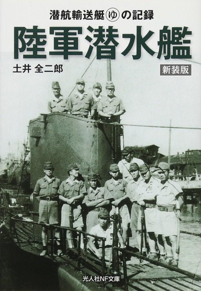 Les sous-marins japonais jusqu'en 1945 - Page 4 Yu-2_i10