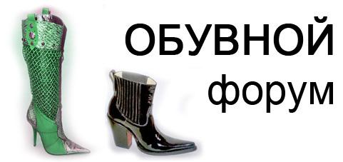 Форум про обувь