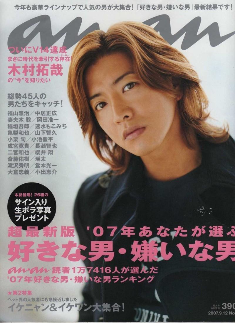 Kimura Takuya  Kimura11
