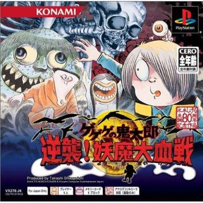jeux collector ps1 jap 618nhg10