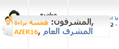 كود خانة المشرفين الاحترافية مع ايقونة شغال 100/100 04-01-11