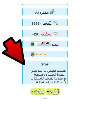اضافة جديدة: شرح طريقة وضع SMS في بيناتك الشخصية متحرك ام ثابت Untitl15