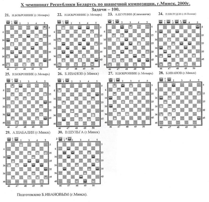 """Шклудов (перенос с """"ШвР"""" задачи 64 и 100) 00210"""
