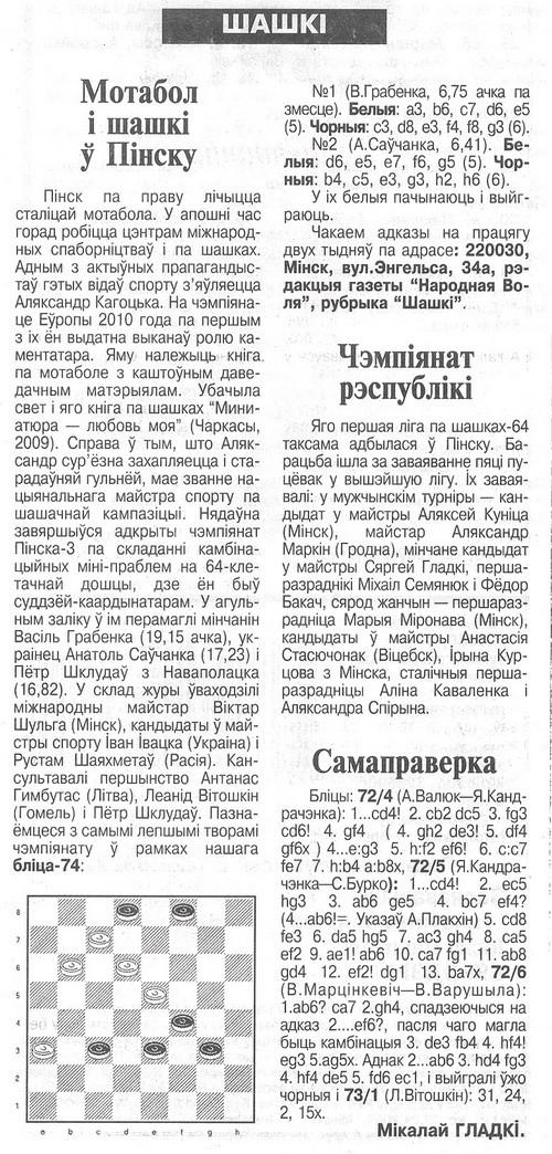 Народная воля (Минск) 11010410