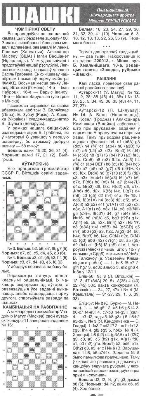 Звязда (Минск) 11011110