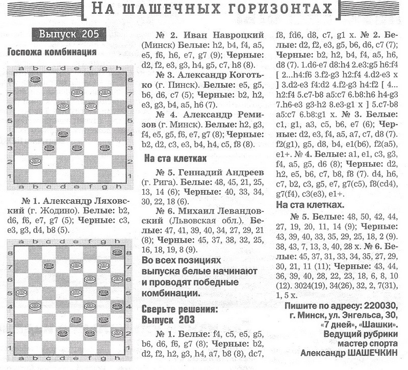 7 дней (Минск) 11011310