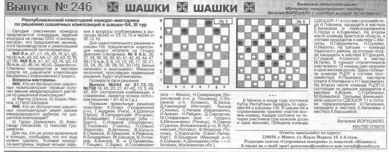 Спортивная панорама (Минск) 11011311