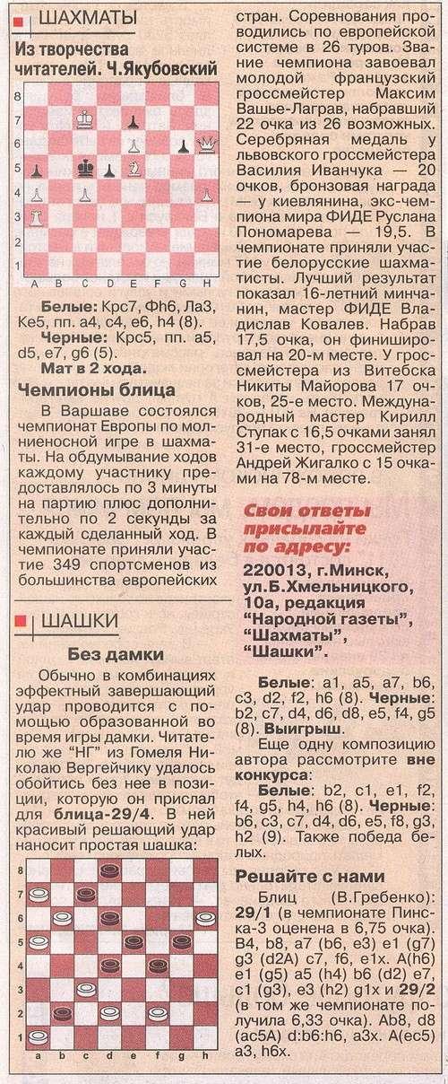 Народная газета (Минск) 11011312
