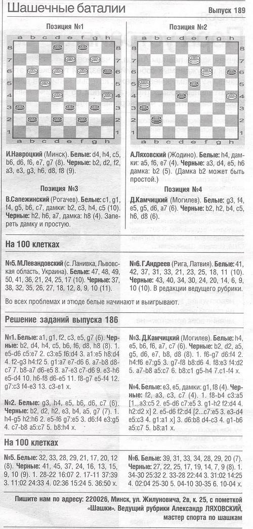 Обозреватель (Минск) 11011410