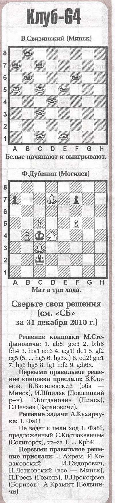 Беларусь сегодня (Минск) 11011411