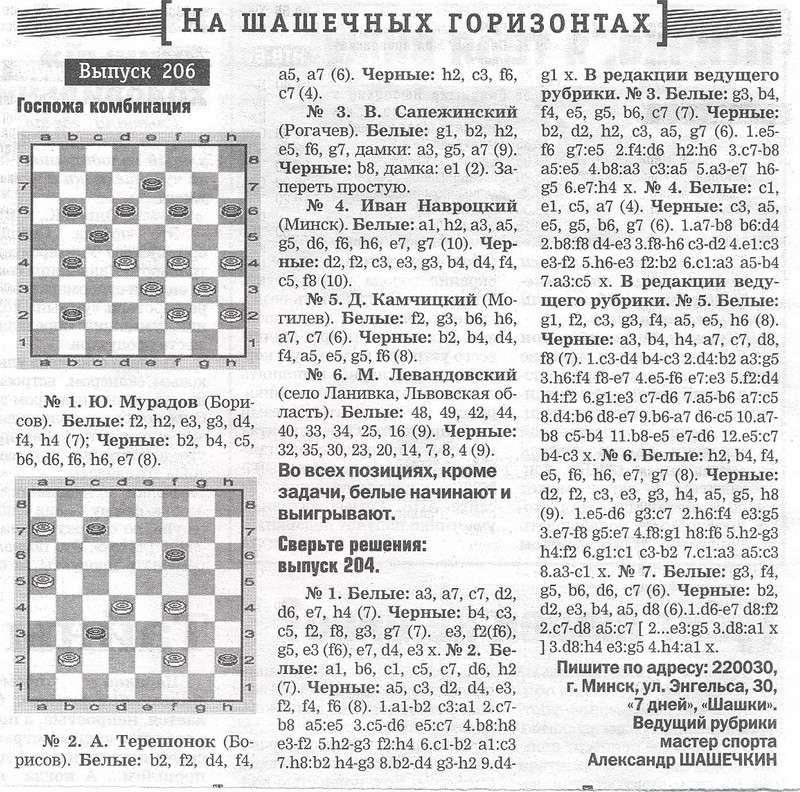 7 дней (Минск) 11012010