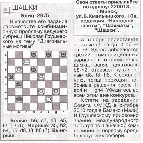 Народная газета (Минск) 11012012