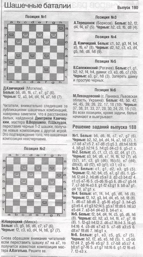 Обозреватель (Минск) 11012110