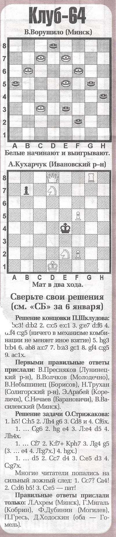 Беларусь сегодня (Минск) 11012111