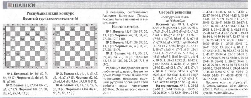 Белорусская нива (Минск) 11012210
