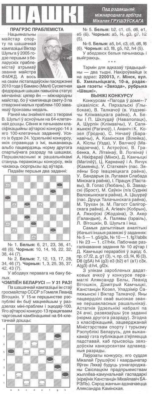 Звязда (Минск) 11012211