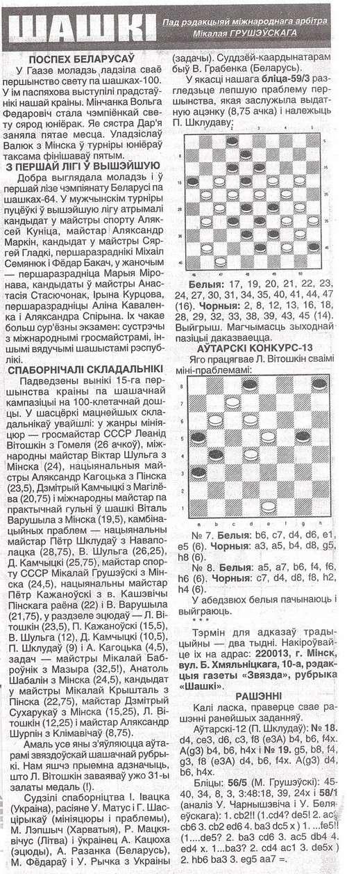 Звязда (Минск) 11012610