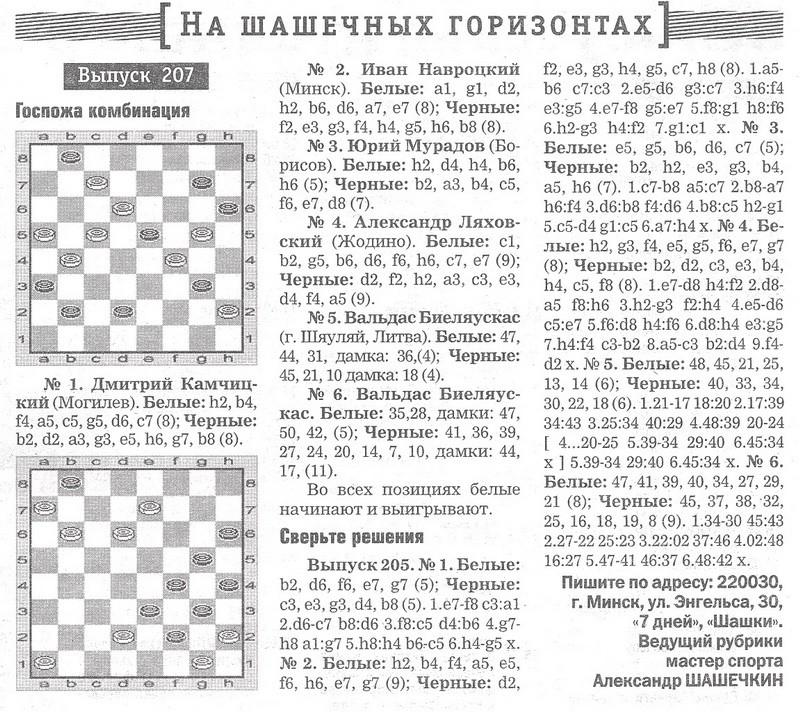 7 дней (Минск) 11012710