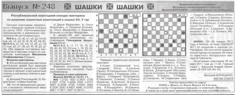 Спортивная панорама (Минск) 11012711