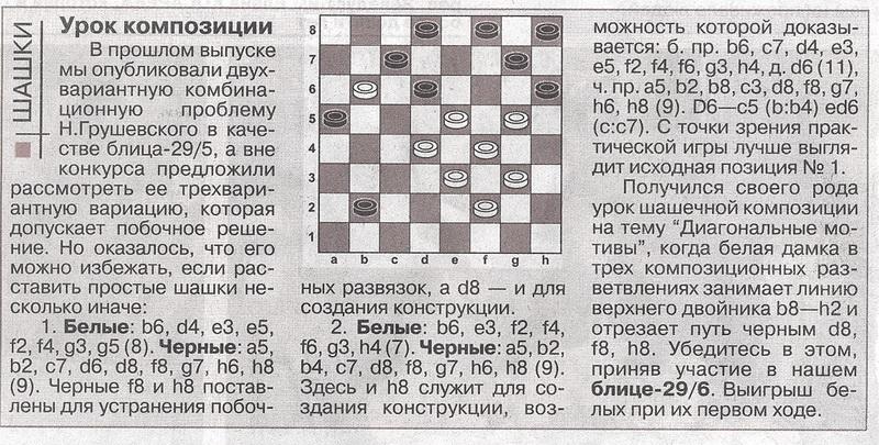 Народная газета (Минск) 11012712