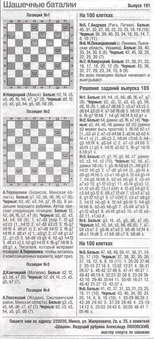Обозреватель (Минск) 11012810