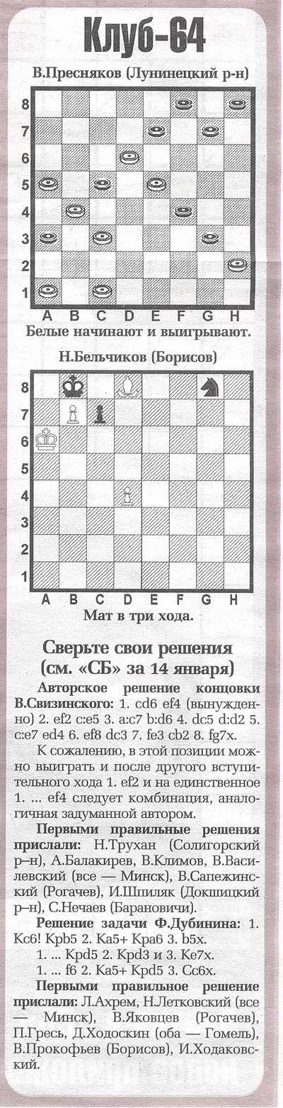 Беларусь сегодня (Минск) 11012811