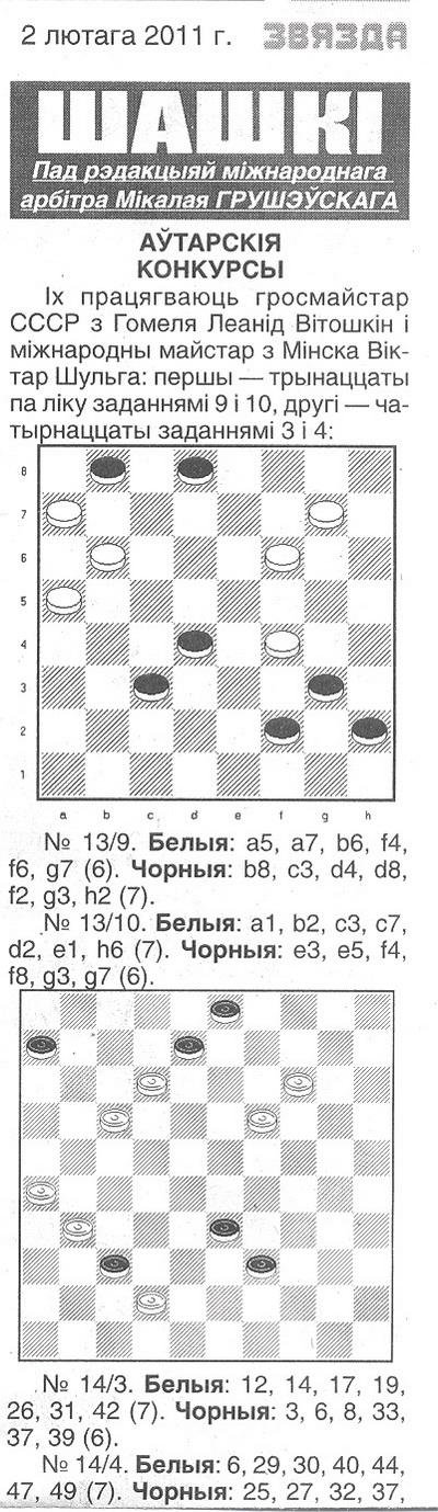 Звязда (Минск) 11020210