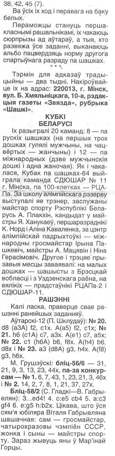 Звязда (Минск) 11020211
