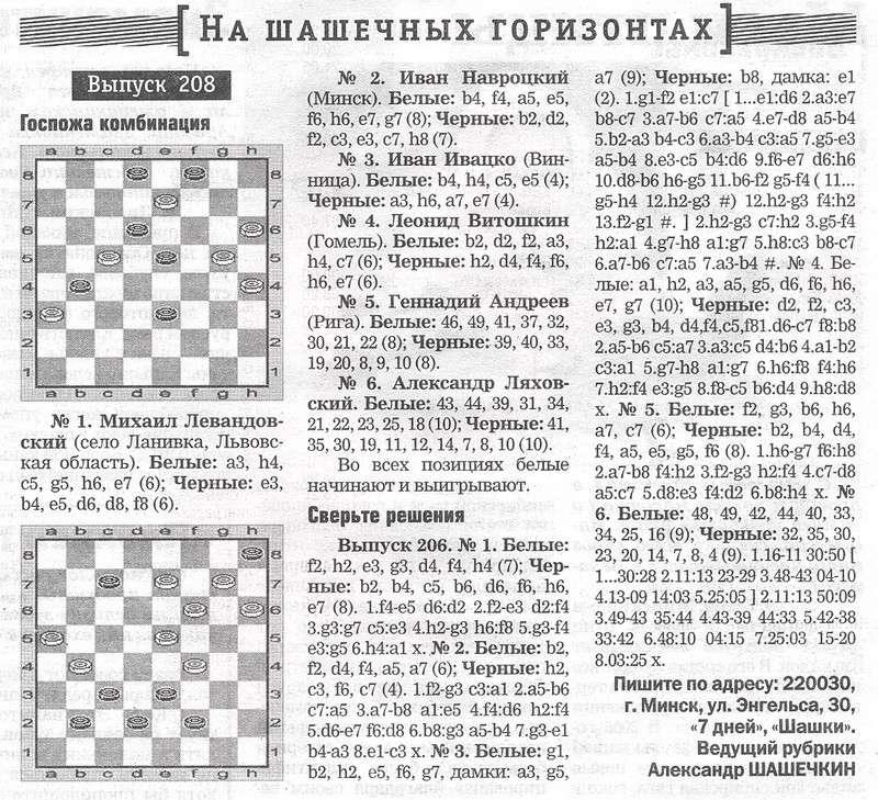7 дней (Минск) 11020310