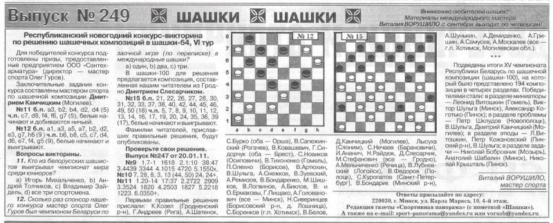 Спортивная панорама (Минск) 11020311