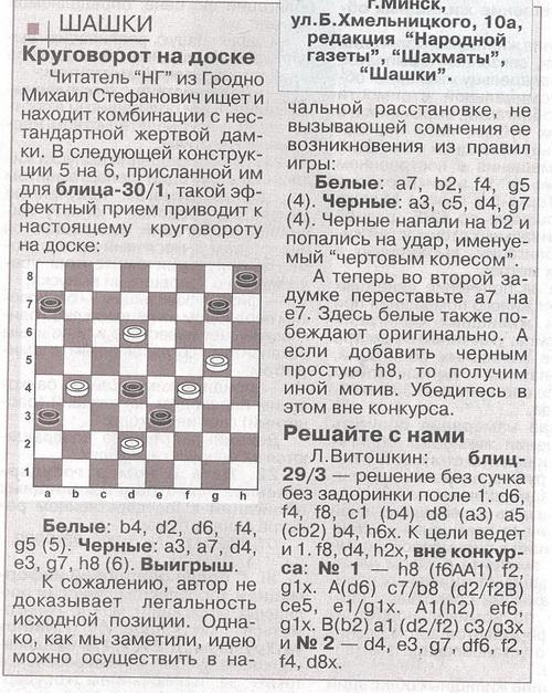 Народная газета (Минск) 11020312