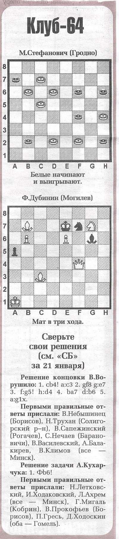 Беларусь сегодня (Минск) 11020411