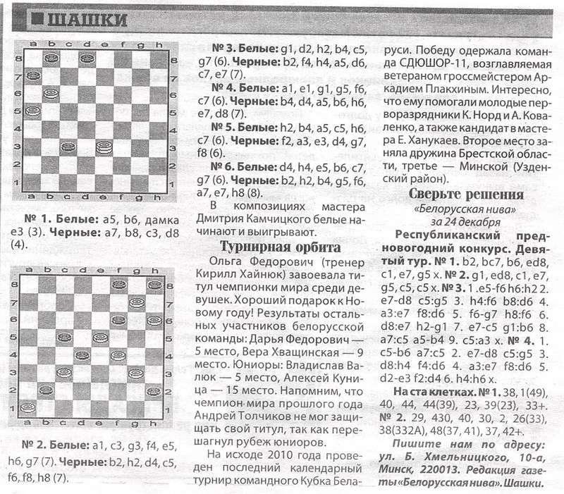 Белорусская нива (Минск) 11020510