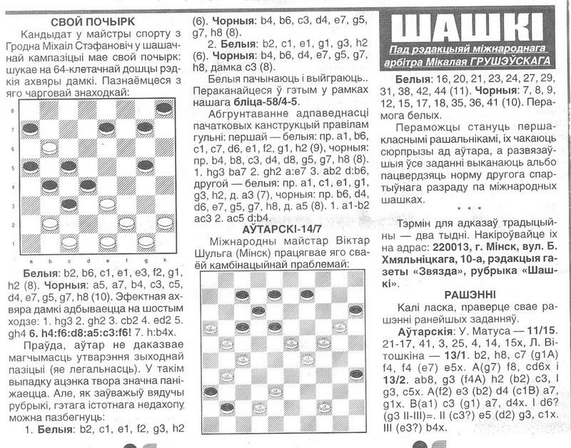 Звязда (Минск) 11020910