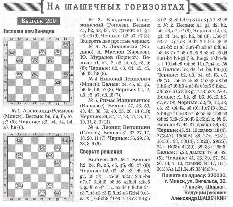 7 дней (Минск) 11021010