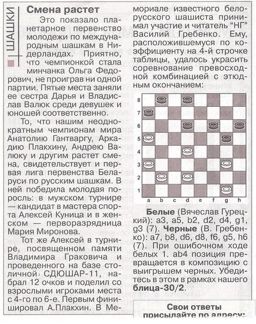 Народная газета (Минск) 11021012