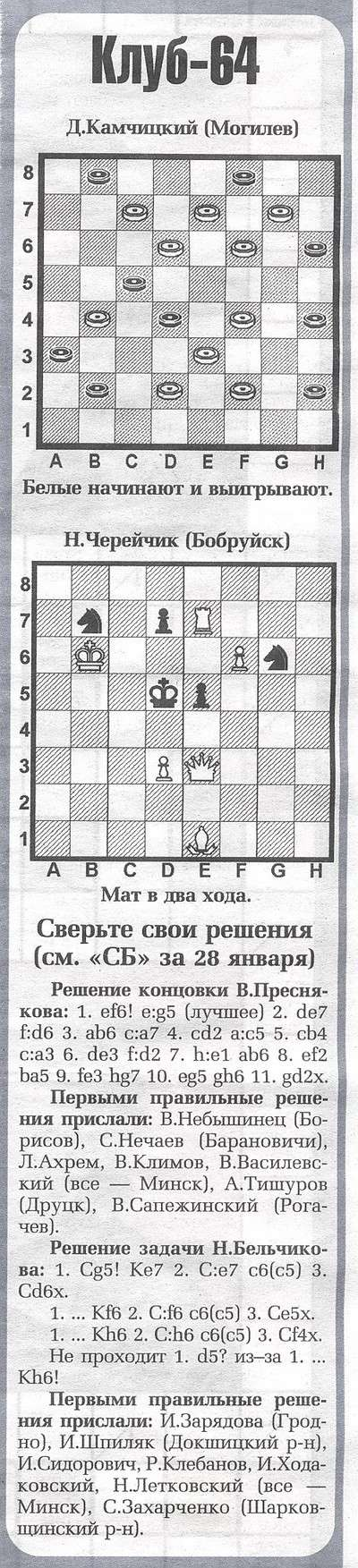 Беларусь сегодня (Минск) 11021111