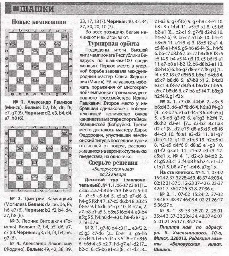 Белорусская нива (Минск) 11021210