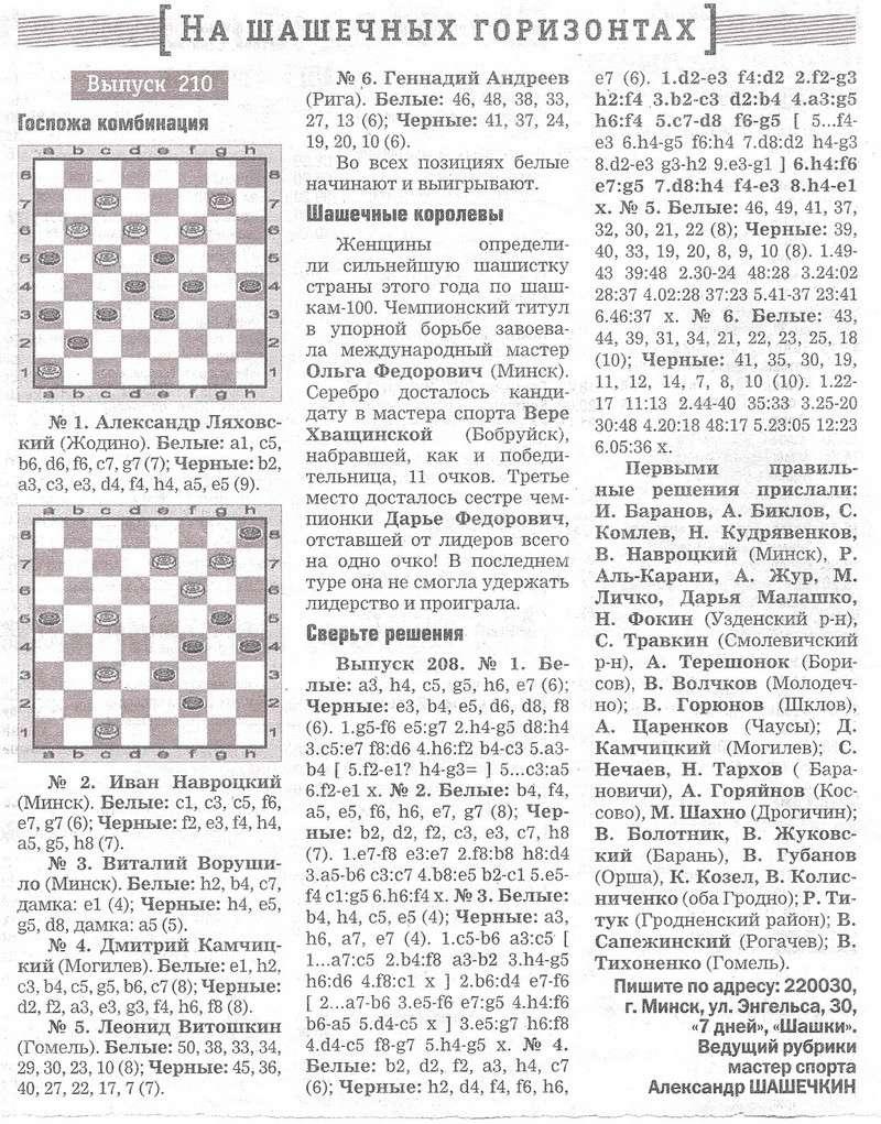7 дней (Минск) 11021710