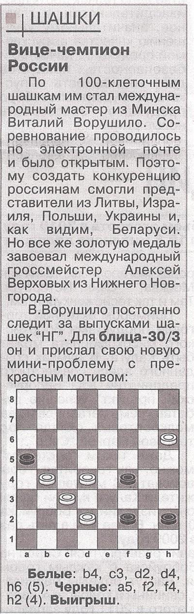 Народная газета (Минск) 11021712