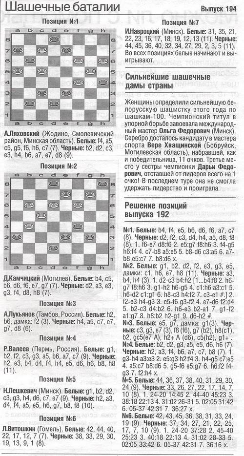 Обозреватель (Минск) 11021810