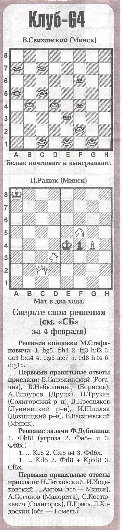 Беларусь сегодня (Минск) 11021811