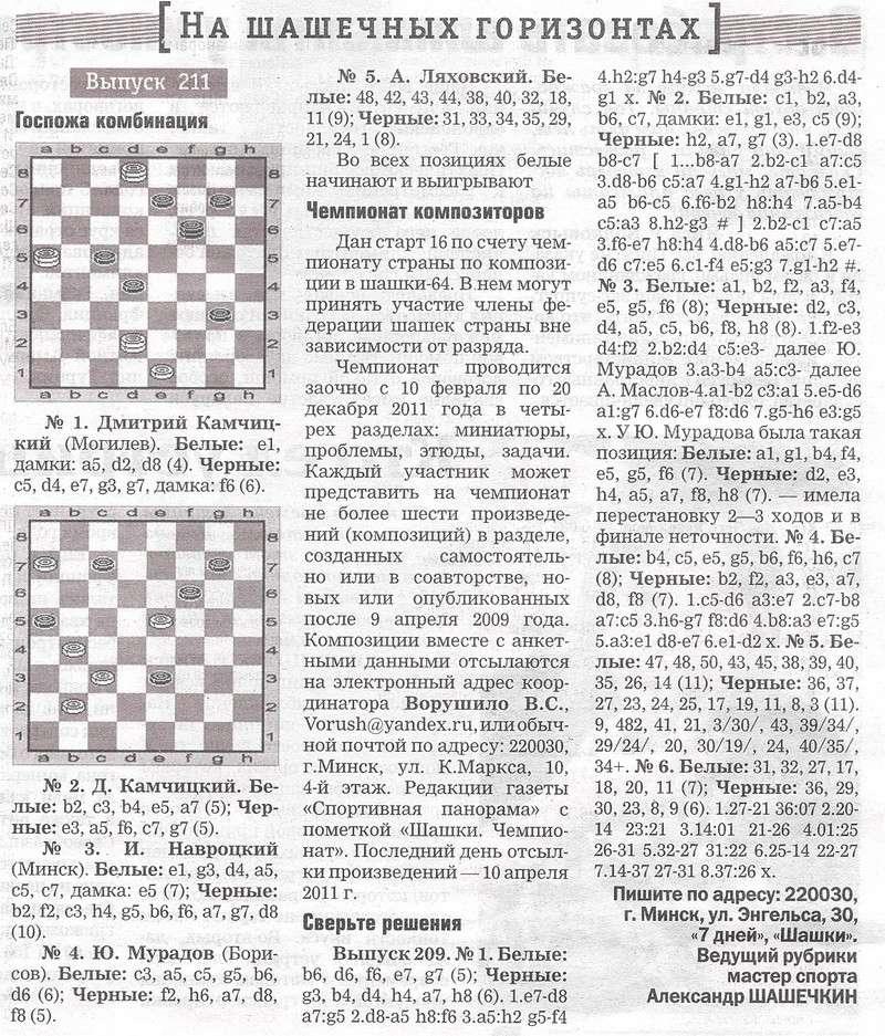 7 дней (Минск) 11022410