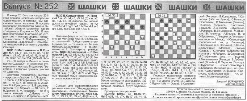 Спортивная панорама (Минск) 11022411