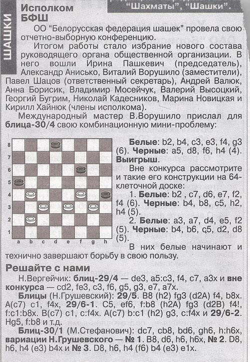 Народная газета (Минск) 11022412