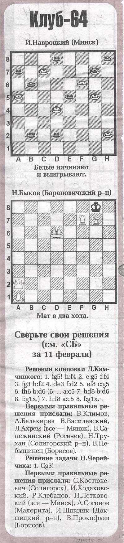 Беларусь сегодня (Минск) 11022510