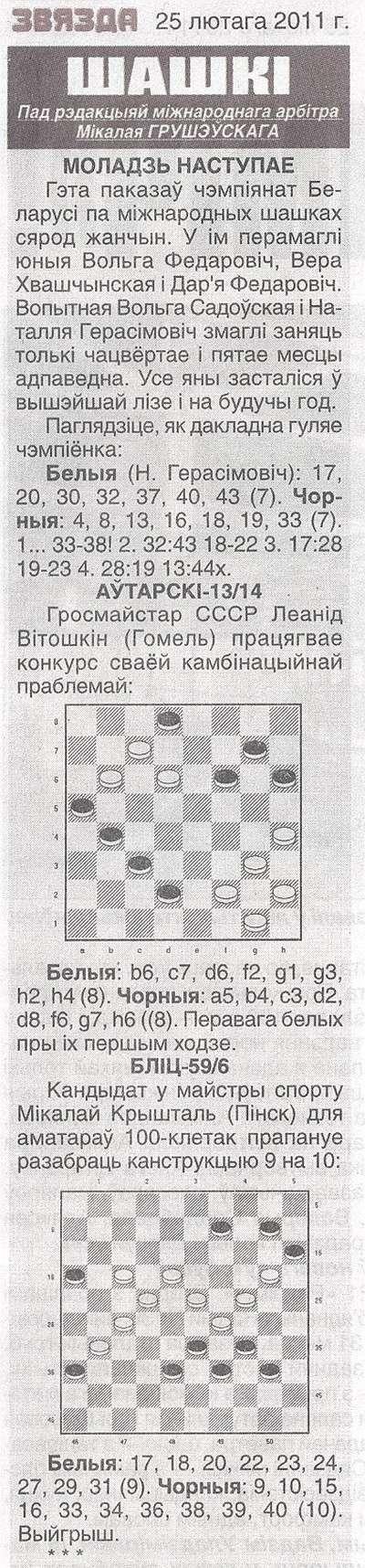 Звязда (Минск) 11022511
